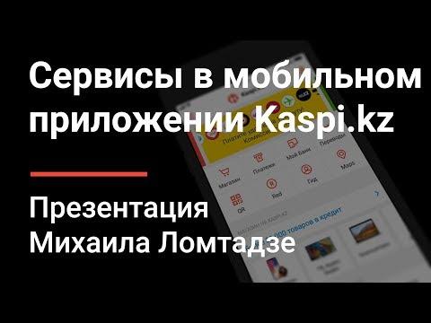 Мобильное приложение Kaspi.kz.