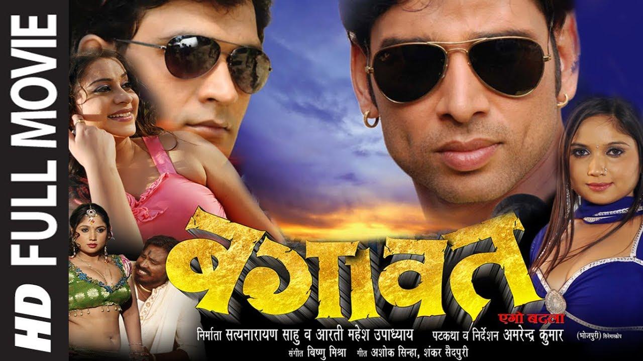 Www Bhojpuri Movie Wap Com