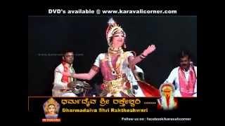 Dharmadaiva Sri Rakteshwari I Tulu-Kannada Yakshagana I DVD promotional Video