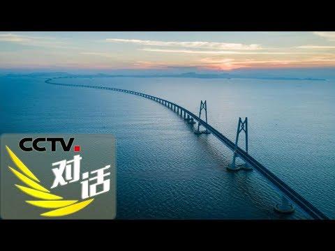 《对话》 超级工程的背后 他们交出了怎样的答卷? 20190519 | CCTV财经