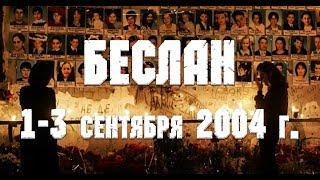Беслан 1-3 сентября 2004 г.