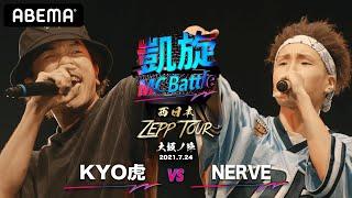 KYO虎 vs NERVE 【凱旋MC Battle 西日本ZEPP TOUR @大阪】