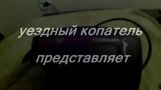 Ремонт штекера провода у катушки X-Terra 305
