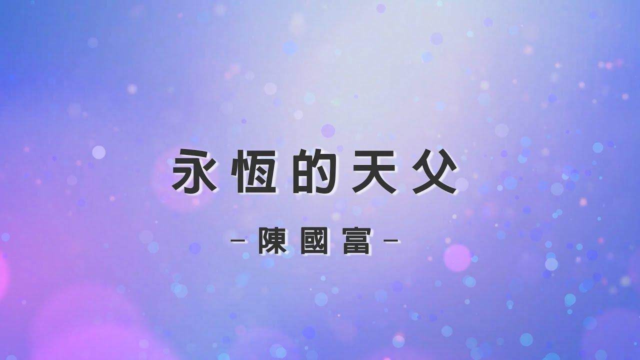 永恆的天父 Everlasting Father [陳國富 - 永遠的依靠專輯] - YouTube