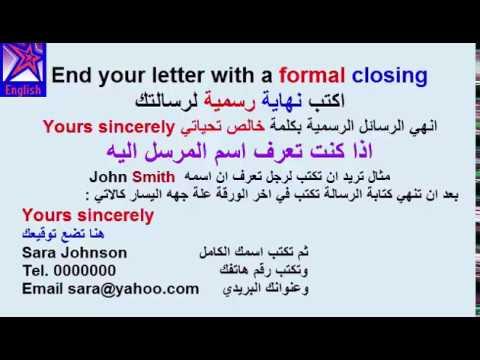 الانجليزية مع الاستاذة ايمان كيف تكتب بداية ونهاية لرسالة رسمية How To Open Close A Formal Letter Youtube