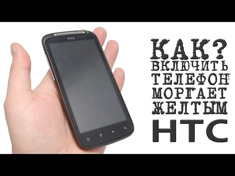 Вопрос: Как включить телефон HTC?