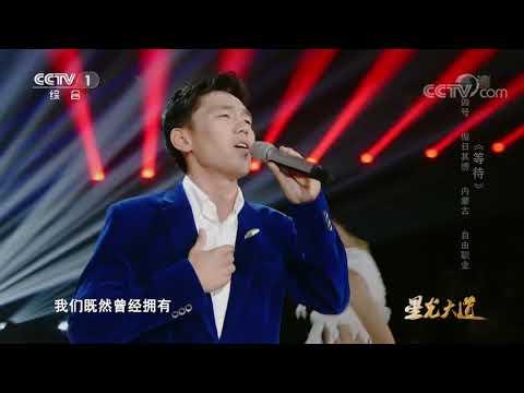 [星光大道]《等待》 演唱:傲日其愣 | CCTV
