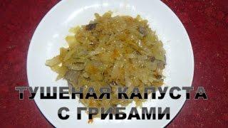 Рецепты из капусты.  Тушеная капуста и вешенки.