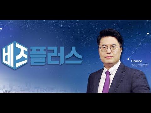 비즈플러스 뉴스[오늘의 경제이슈 집중분석]