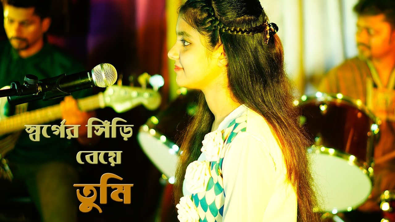 Shorger Shiri Beye Tumi (Bangla Christian Music Video) by Manger Music Ministry