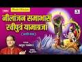 Nilanjan Samabhasam Raviputram Yamagrajam - Shani Mantra by Anup Jalota   Shani Dev Songs