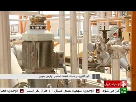 Iran Bushehr province, South Pars spareparts production توليد قطعات پارس جنوبي استان بوشهر ايران