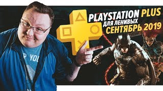 PlayStation Plus Для Ленивых - Сентябрь 2019