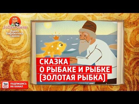АУДИОСКАЗКА О РЫБАКЕ И РЫБКЕ | (Сказка золотая рыбка) А. Пушкин