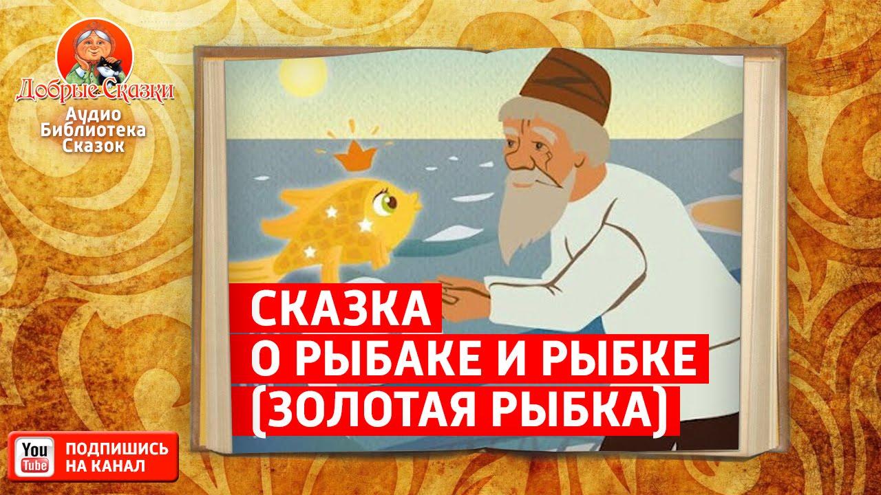АУДИОСКАЗКА О РЫБАКЕ И РЫБКЕ | (Сказка золотая рыбка) А ...
