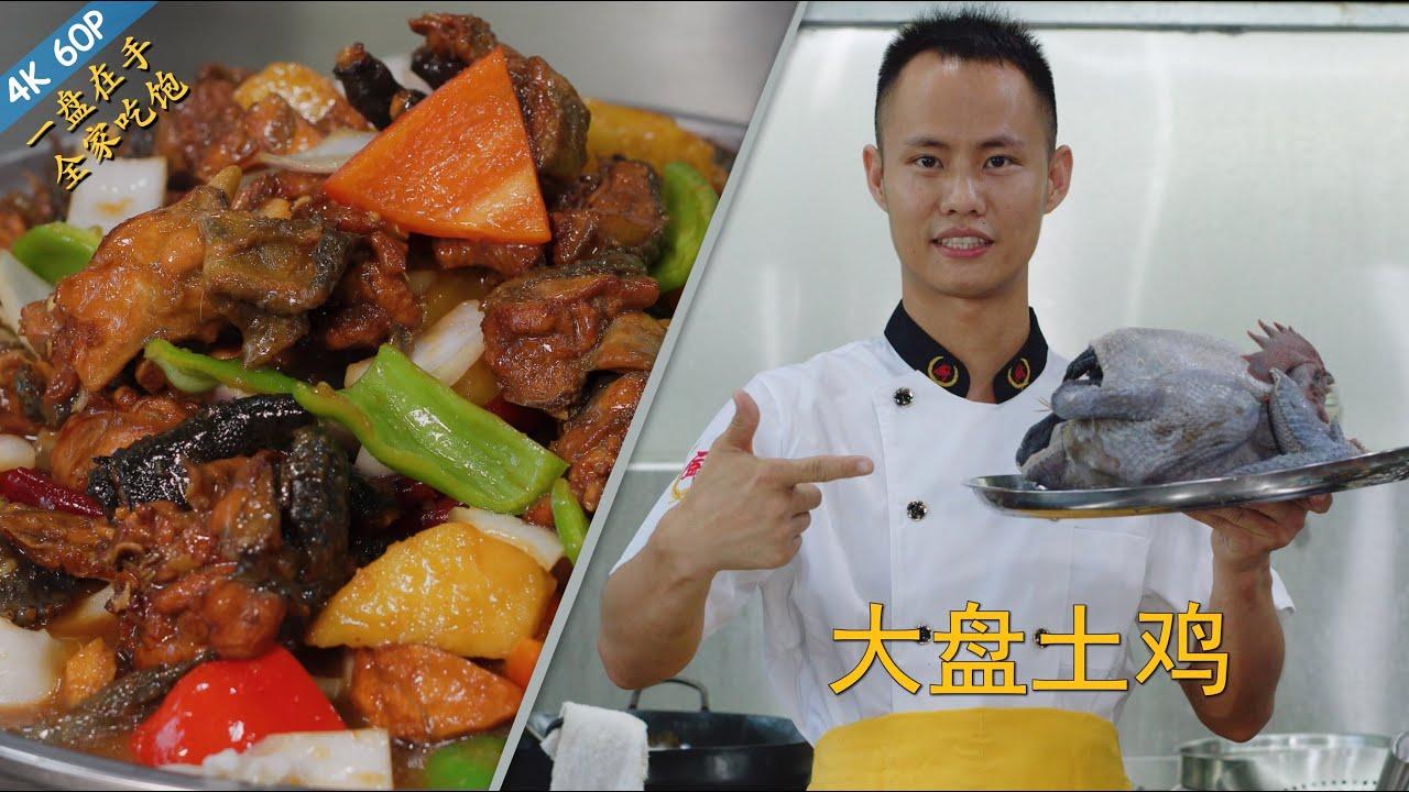 """厨师长教你:""""大盘鸡""""的家常与商用做法,味道醇厚分量实在,一次吃饱一家人"""