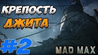 Mad Max (Безумный Макс) #2:Крепость Джита.