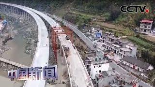 [中国新闻] 陕西:安岚高速湘子坝特大桥双幅合龙 | CCTV中文国际