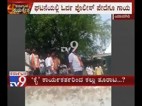Karnataka Polls 2018: Congress Workers Pelt Stones at BJP Workers in Yadgir