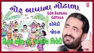Download ગોર બાપાના ગોટાળા - ગુજરાતી જોક્સ || GOR BAPANA GOTALA - GUJARATI JOKES || JAGDISH TRIVEDI MP3 song and Music Video