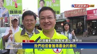 回防最大票倉 魏明谷深入彰化市搶票-民視新聞