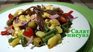 Салат нисуаз (salad nicoise)(Салат нисуаз от tastyweek Ингредиенты: • 4 отварных картофелины • 5 яиц • 200 г стручковой фасоли • 200 г помидоро..., 2013-04-01T19:22:07.000Z)