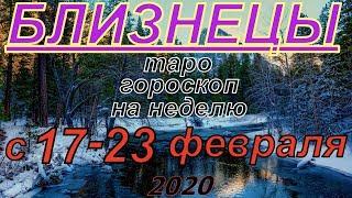 ГОРОСКОП БЛИЗНЕЦЫ С 17 ПО 23 ФЕВРАЛЯ.2020
