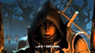 Diablo 3. Трейлер