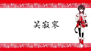 Vocaloid - Giang Hồ Tiếu - 江湖笑  ( Okami Roy )