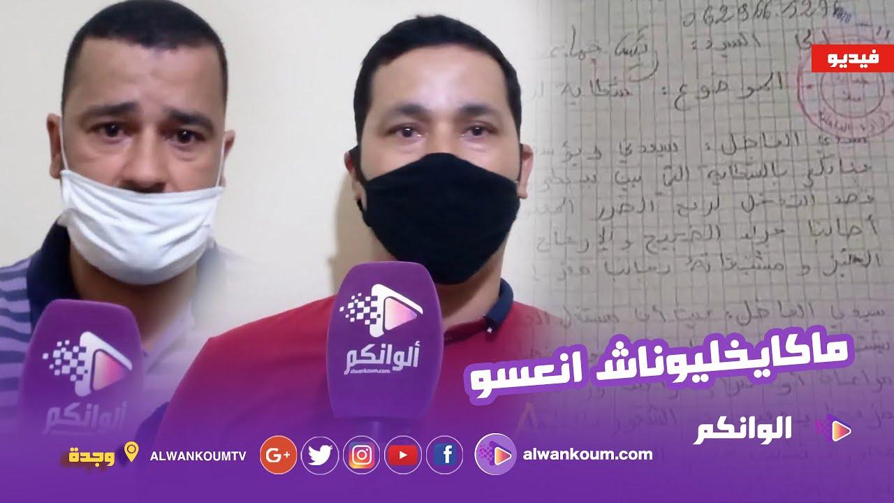 سكان حي السلام بسلا يوقعون شكاية ضد مول المخبزة : ماكايخليوناش انعسو