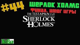 Последняя воля Шерлока Холмса - Финал игры, Итог игры #44