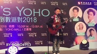 Judas Law 羅凱鈴唱 5首歌@ LET'S YOHO 除夕倒數派對 COUNTDOWN 31.12.2018