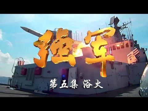 《强军》 第五集 浴火 | CCTV