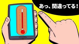 スマホはなぜ温度計として役に立たないのか?