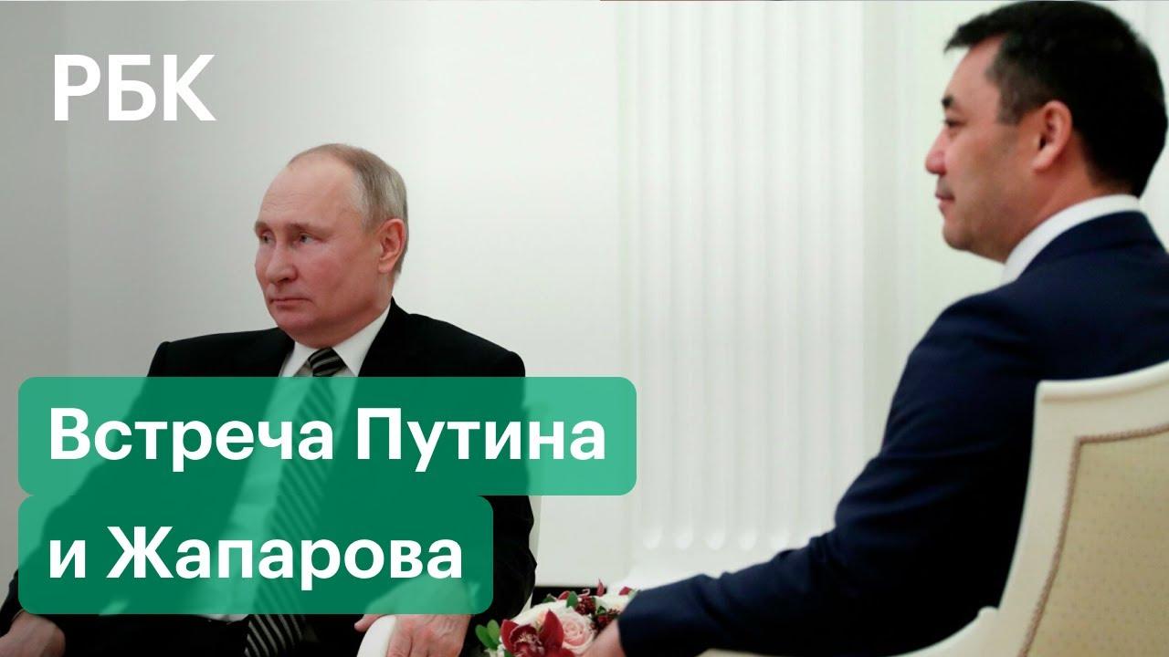 Президент Киргизии Жапаров впервые встретился с Путиным. Полное видео встречи