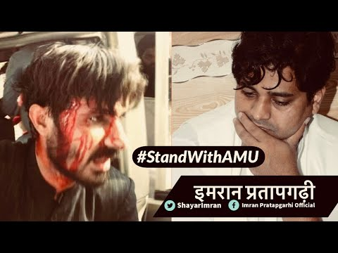 Imran Pratapgarhi Stand With Aligarh Muslim University || #StandWithAmu