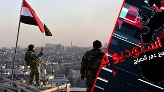 التطورات في حلب وتداعياتها السياسية