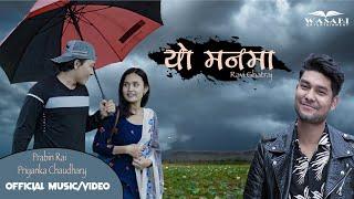Ravi Gahatraj - Yo Manma Official Music Video Prabin Rai/Priyanka Chaudhary