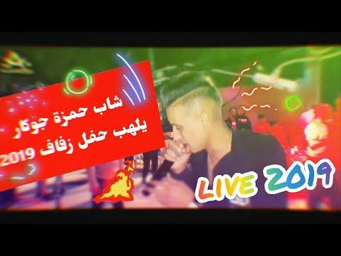 Cheb Hamza Joker Live 2019 شاهد شاب حمزة جوكار يلهب حفل  زفاف ب ولاية ميلة 2019