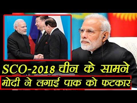 SCO Summi-2018 में PM Modi ने दिखाई Pak को आंख, China के सामन लगाई फटकार
