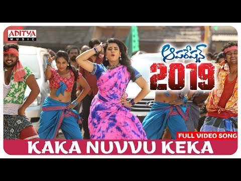 Kaka Nuvvu Keka Full Video Song || Operation 2019 Songs || Srikanth, Manchu Manoj, Deeksha Panth