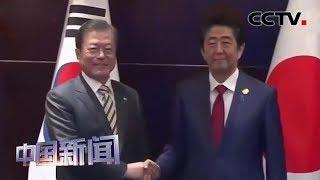 [中国新闻] 日韩领导人会晤 双方商定继续对话解决问题   CCTV中文国际