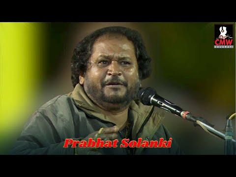 Prabhat Solanki Varta - Dakla || Prabhat Solanki Dayro || CMW Gujrati