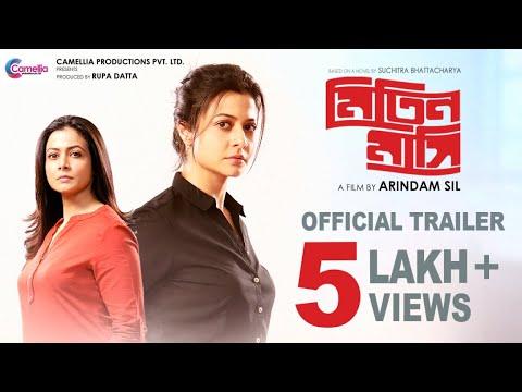 Mitin Mashi   মিতিন মাসি   Official Trailer   Koel Mallick   Vinay Pathak   Arindam Sil   Bikram