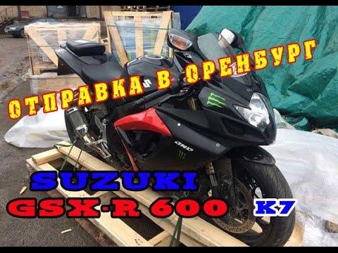 Приобретение и отправка GSX-R 600 K7 в Оренбург