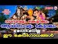 നൂറുവട്ടംകേട്ടാലും ആയിരംവട്ടംകേട്ടാലും മതിവരില്ല  ഈ ഭക്തിഗാനങ്ങൾ|Hindu Devotional Songs Malayalam