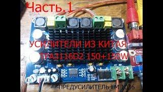 Усилитель TPA 3116 D2  2x150W Предусилитель LM1036 колонки РОМАНТИКА 10ГДШ ч.1