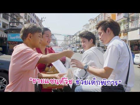 ขนเพชรกะนาราขายแซนวิชช่วยเด็กพิการ #มอกรุงเทพ