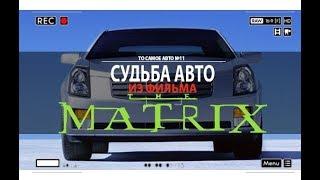 Cadillac из фильма Матрица. То самое авто!