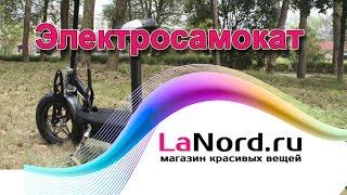 Продажа электросамокатов на сайте La Nord.ru(, 2016-03-23T04:19:02.000Z)